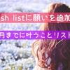 wish listに願いを追加する
