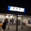 埼葛中学校英語授業研究会に出かけてきました