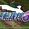 3DS「逆転裁判6」レビュー!まさにシリーズ集大成!王泥喜法介の物語、ついに完結!