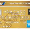 おすすめのクレジットカード【ゴールドカード編】特徴別の選び方