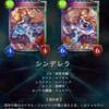 ワンドリ評価 ロイヤル編
