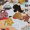 ビギナーズ・クラシックス日本の古典『梁塵秘抄』を読む