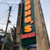 フィリピンバギオのご飯屋さん【BRUNOs】