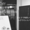 cafe青山文庫 | 仙台ママのひとり時間におススメしたい、ゆったり自分時間にひたれるカフェ