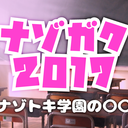 ナゾガク2017 熱血!ナゾトキ学園