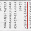 いや この文章が中華なのは見た時にわかってる