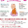 4/22(日) 大分県 明西寺「はなまつり」 (4/12更新)