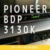 アップスケーリング機能搭載!Pioneer ブルーレイディスクプレーヤー BDP-3130-K 購入