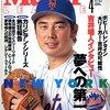 自分を客観視できない人は間違いに気付かない~日本ハム投手陣を充実させた吉井理人の「オフィス」