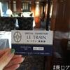 その152:ORIENT EXPRESS【LE TRAIN】