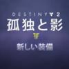 【Destiny2】9月大規模拡張DLC「孤独と影」で追加される「新しい武器と装備」トレーラー日本語版が公開!