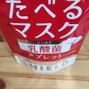 【食品】たべるマスク食べたよっ!!!