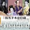 四月新橋演舞場 若手花形による『忠臣蔵』