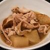 【大根と豚肉の煮物】ストウブで作る簡単レシピ