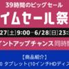 【Amazonタイムセール祭り】(おすすめ!)Fire HD 10 タブレット ブラック (10インチHDディスプレイ) 32GB