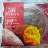 ファミリーマート 安納芋のごろごろタルト