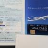 ソラチカカード ANA To Me CARD PASMO JCBが届きました