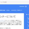 Googleキーワードプランナーにログインすると、AdWords Expressへリダイレクトされてしまう人集まれ!