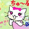 「ciaoちゅ~る」はキケンなおやつ??猫好きな人間は「ちゅ~るの歌」にもやみつき❤