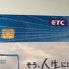 アメックスのETCカードが届いた