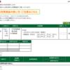 本日の株式トレード報告R3,04,08