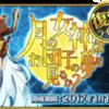 【FGO】「復刻:月の女神はお団子の夢を見るか? ライト版」開催!