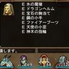 パーティー紹介【エルミナージュ2】