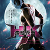 『HK/変態仮面』(2013:福田雄一)