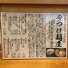 つけ麺「つけ麺屋」(東久留米)