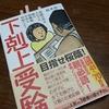 「下剋上受験」TVドラマを見る?本で読む?比較して考えた!!