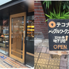 【最高峰のパン屋さん】渋谷代々木の365日とテコナベーグルワークス