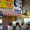 【タピオカ】パンダシュガー 上野店(Panda sugar)
