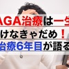 AGA治療は一生続けなきゃだめ!?【治療6年目が語る】