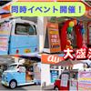昨日に続き2店舗同時イベント開催しました!auショップ東大阪吉田&東舞鶴にスイーツヒーロー登場♪