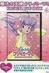 魔法の天使クリィミーマミ MAGICAL DVD BOOK (宝島社DVD BOOKシリーズ)