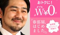 【デザイン練習30日目】ダブル0円