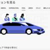 【2018最新版】Uberの使い方最新ガイド