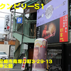 ロックンビリーS1~2016年11月17杯目~