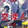 学園交渉人 法条真誠の華麗なる逆転劇2 (★★★★☆)