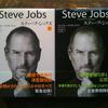 「Steve Jobs」
