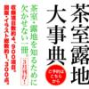 『茶室露地大事典』3月刊行予定