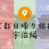 【日帰り旅行】1日で京都を満喫旅! ~宇治編~