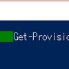 PowerShell 5.0 と Windows10 と RTM のリリースについて