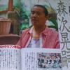 森次晃嗣 インタビュー「しゃにむに突き進むダンは、当時の僕自身の投影だったんです」(1998)・『ウルトラセブン』