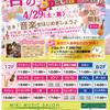 4月29日(土祝)に楽器体験会を行います@心斎橋