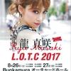 NEO・龍真咲の誕生 ◆ 『Ryu Masaki Concert L.O.T.C 2017』