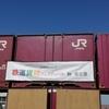 鉄道貨物フェスティバル in 名古屋