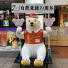 天文館むじゃき:ついに本家白熊を食す:鹿児島市天文館