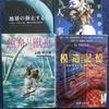 SF小説もやはり短編が読みやすい~国内外の4篇