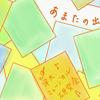 """柴田麻衣子の連載エッセイ『夢と夢のあいだ』Vol.5 """"あまたの出会いの中から"""""""